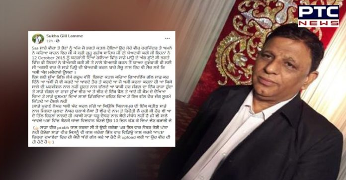 Sukha Gill has long been responsible for the murder of dera premi by the group