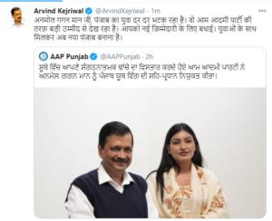 arvind kejriwal tweet for gagan anmol maan