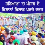Haryana Police Punjab farmers Against FIR registered for breaking barricades