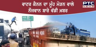 Farmer protest shut water cannon faces attempt-to-murder charge । Navdeep Singh