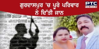3 members of the same family died after consuming poison In Gurdaspur
