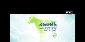 Asees Dairy Farm Helpline