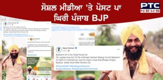 BJP used Photo of Harp Farmer in campaign to call agriculture laws farmer