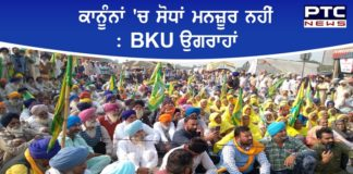 BKU Ugrahan announce to continue Protest till return of Agriculture law 2020