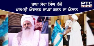Baba Sewa Singh Ji announces return of Padma Shri Award in support of farmers