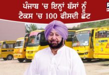 100% MOTOR VEHICLE TAX EXEMPTION TO STATE CARRIAGE & EDUCATIONAL INSTITUTIONS' BUSES IN PUNJAB