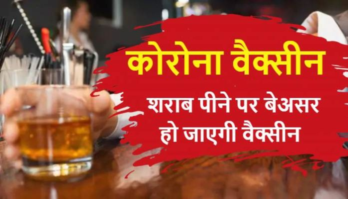 Drinking Alcohol After Vaccine