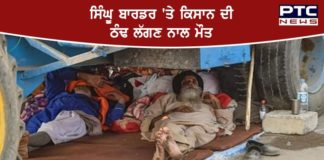 Farmer killed in Kisan Morcha at Singhu border, had been sleeping under trolley for last 10 days