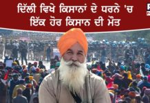 Farmer Death Leleana Village in Talwandi Sabo in Farmers dharna in Delhi