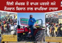 Accident young farmer returning from Delhi Farmers Protest