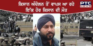 Farmer death in Road Accident returning from Delhi Kisan Andolan