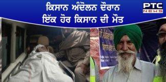 Farmer dies at Delhi's Kundli border against Farmers laws 2020