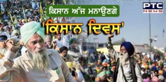 Kisan Andolan continues for 28th day today, Farmers will celebrate Farmers Day 2020