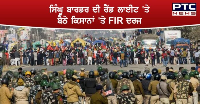 FIR Registered on Farmers by Delhi Police at Singhu border red light