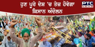 Farmers protest on December 14 against Central Government's Farm laws 2020