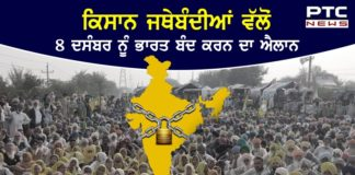 Farmers Protest : Farmers' organizations announce Bharat band on December 8