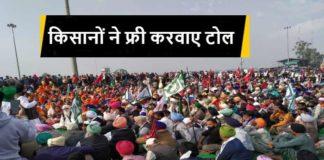 Haryana Toll Plazas Closes