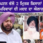 Captain Amarinder Singh announces Rs. 5 lakh to families of 2 farmers died during Protest