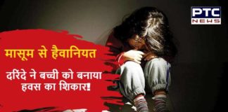 Jhajjar Rape News