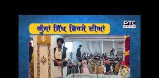 Goonjaan Sikh Virse Diyaan # 364