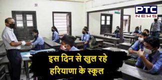 Haryana Govt School