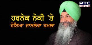 Harnek Singh Neki Has Attacked In New Zealand