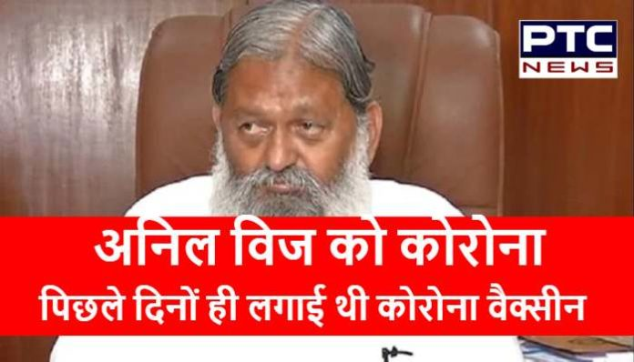 Anil Vij tested Corona positive