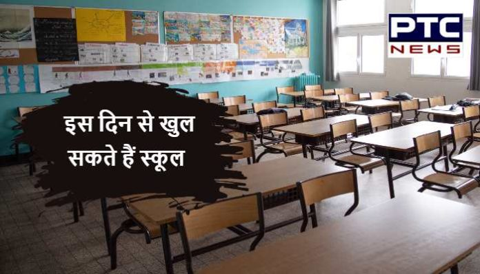 Haryana School