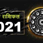 वार्षिक राशिफल 2021