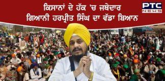 Central government Should be canceled Farm Bill 2020: Jathedar Giani Harpreet Singh