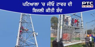 Farmers cut electricity connection of Jio Tower at Rasulpur Joda village of Patiala
