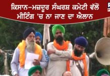 Kisan-Mazdoor Sangharsh Committee Punjab decides to be elected by the Center in its annual meeting