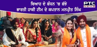 Hockey captain Manpreet Singh marries Illi Siddique in Jalandhar