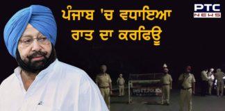 Night Curfew Extend 31 December 2020 in Punjab