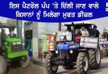 Diesel free for tractors going to Delhi for farmers' Protest in Petrol pump