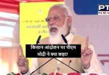 PM Modi on Farmer Protest