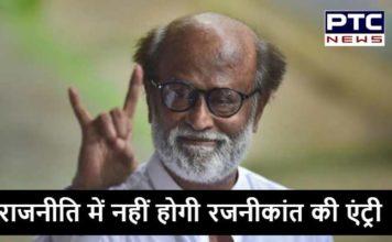Rajinikanth New Political Party