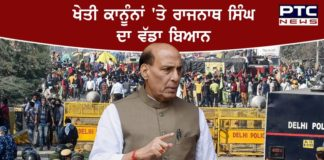 No question of taking retrograde steps against our agricultural sector : Rajnath