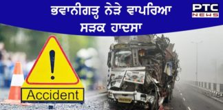One killed in road Accident near Bhawanigarh