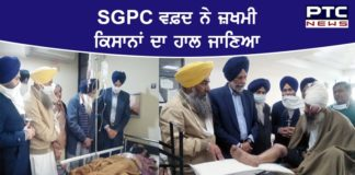 SGPC delegation Meet the farmers injured in the road accident