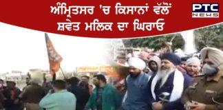 Kisan Mazdoor Sangharsh Committee Protest Against BJP leader Shwait Malik