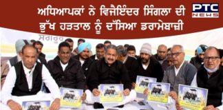 Unemployed teachers Told Political hypocrisy to Vijay Inder Singla hunger strike in Sangrur
