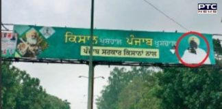 Mohali: Amid farmers protest, Captain Amarinder Singh's poster vandalised