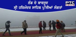 Sangats at Sri Harmandir Sahib despite the dense fog and cold