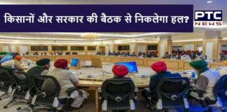Farmers Meeting With Centre