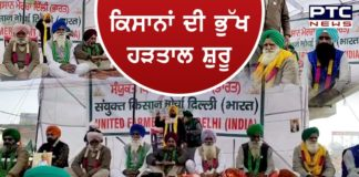 Farmers Protest : Farmer leaders hunger strike against Farmers laws 2020
