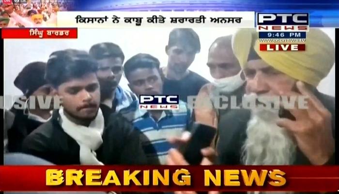 Farmers ne fde shararti ansar Delhi's Singhu border ,police officers Arrived