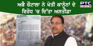 INLD MLA Abhay Chautala resigns from Haryana Assembly over farm laws