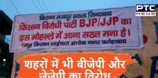 JJP Leader Entry Banned