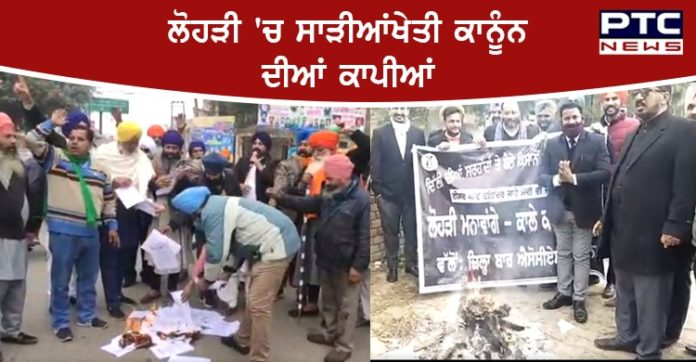 Farmers Protest । Lohri in Burn copies of Agriculture law । Kisan Andolan